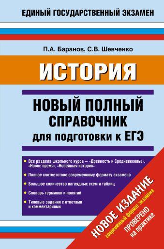 История. Новый полный справочник для подготовки к ЕГЭ.