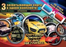Суперавтомобили в 3D