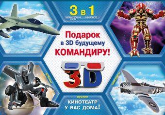 Подарок в 3D будущему командиру