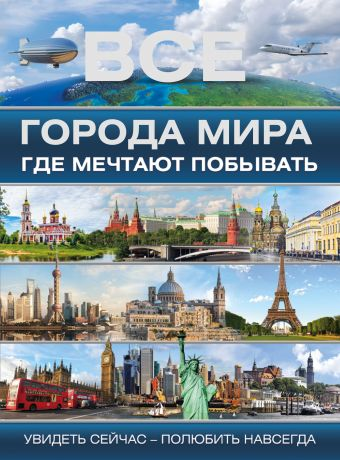 Все города мира, где мечтают побывать