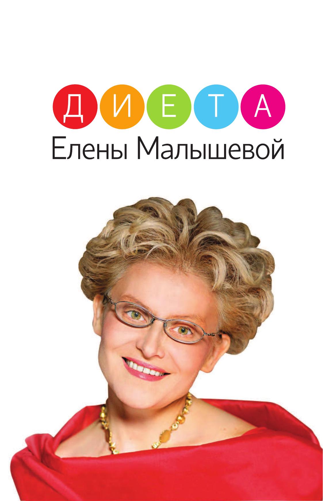 Диета Елена Малышева. Диета Малышевой: меню на каждый день, рецепты