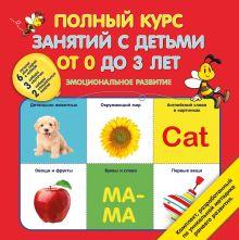 Полный курс занятий с детьми от 0 до 3 лет. Эмоциональное развитие