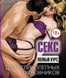 Секс. Полный курс для великолепных любовников