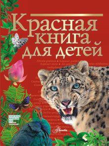 Красная книга для детей