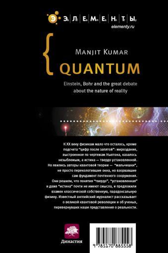 Квант: Эйнштейн, Бор и великий спор о природе реальности