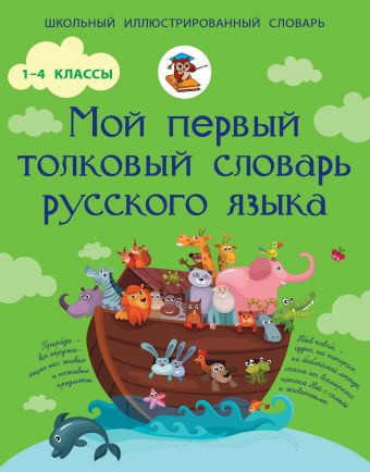 Мой первый толковый словарь русского языка. 1-4 классы