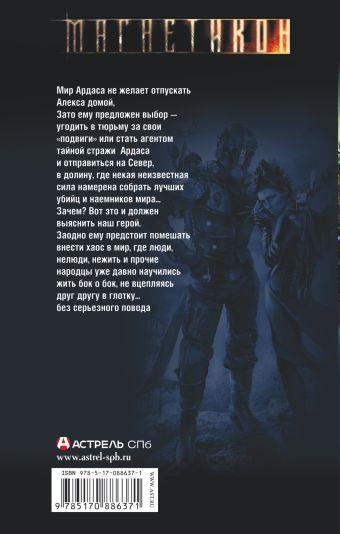 Эра героев. Тайная стража
