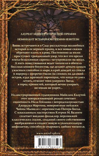 Сказки сироты: Города монет и пряностей