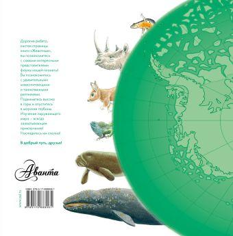 Животные. Уникальная иллюстрированная энциклопедия для детей