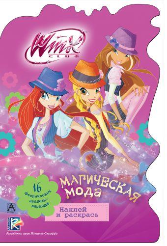 Winx Club. Магическая мода