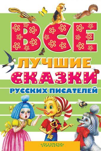 Все лучшие сказки русских писателей