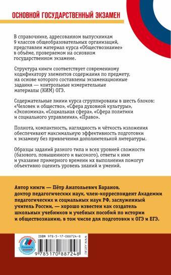 ОГЭ. Обществознание. Новый полный справочник для подготовки к ОГЭ. 9 класс