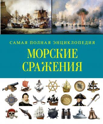 Морские сражения. Самая полная энциклопедия