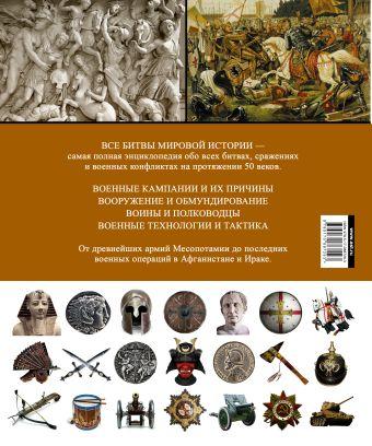 Все битвы мировой истории. Самая полная энциклопедия