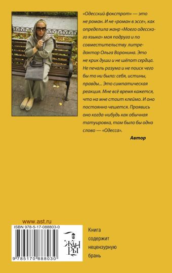 Одесский фокстрот, или Черный кот с вертикальным взлетом