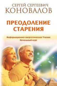 Преодоление старения. Информационно-энергетическое Учение. Начальный курс