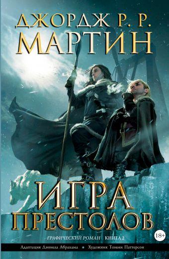 «Игра престолов. Книга 2»