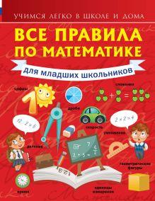 Все правила по математике для младших школьников