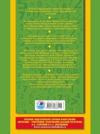 Летние задания по математике для повторения и закрепления учебного материала. 2 класс.