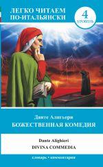 Божественная комедия = La Divina Commedia