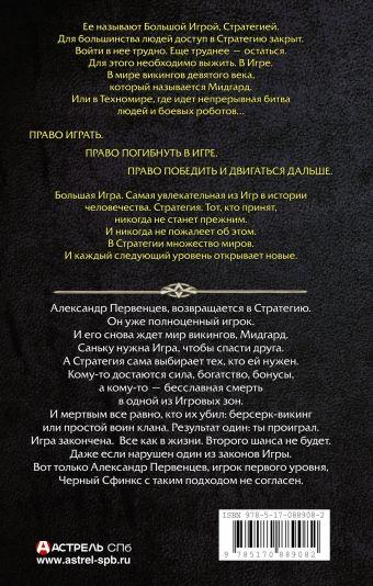 Волки Одина