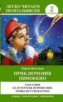 Приключения Пиноккио = Le avventure di Pinocchio. Storia di un burrationo