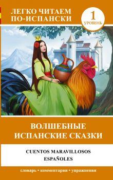 Волшебные испанские сказки = Cuentos maravillosos españoles