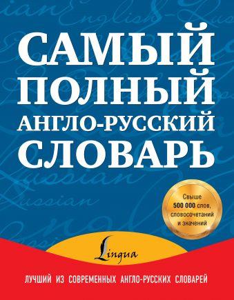 Самый полный англо-русский словарь в 2 томах