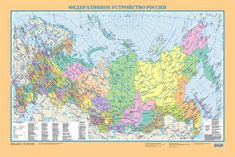 Политическая карта мира. Политическая карта Российской Федерации А1