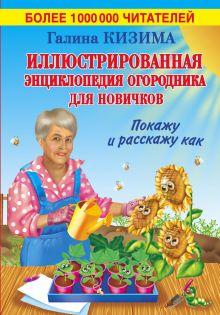 Иллюстрированная энциклопедия огородника для новичков. Покажу и расскажу как