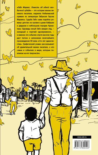 Габо Маркес: повесть об одной необычной судьбе
