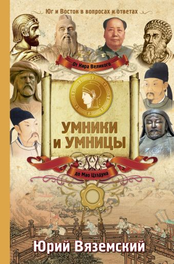 От Кира Великого до Мао Цзэдуна: Юг и Восток в вопросах и ответа