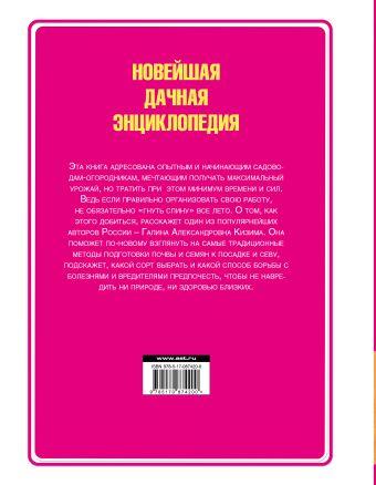 Новейшая дачная энциклопедия