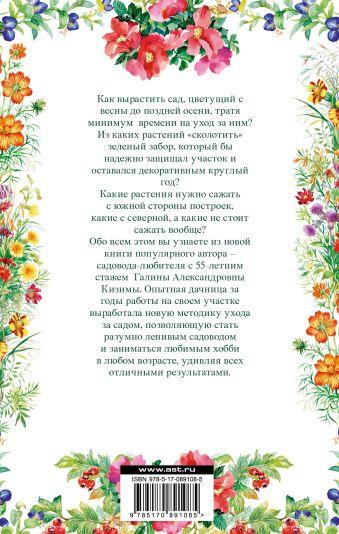 Цветник для ленивых. Цветы от последнего снега до первых морозов