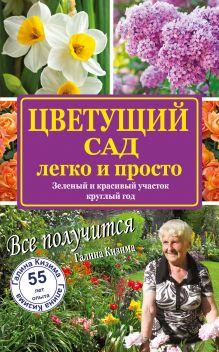 Цветущий сад легко и просто