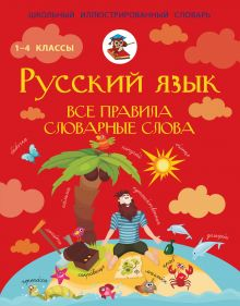 Русский язык. Все правила. Словарные слова