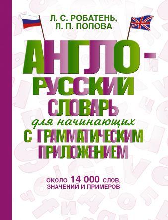 Англо-русский словарь для начинающих с грамматическим приложением