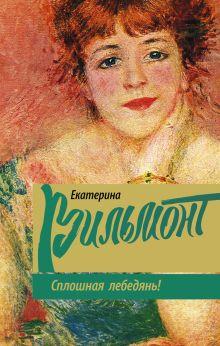 Вильмонт Екатерина Николаевна — Сплошная лебедянь!