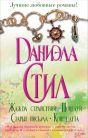 Лучшие любовные романы Даниэлы Стил