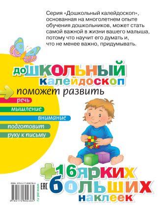 Развиваем внимание малыша (2-3 года)