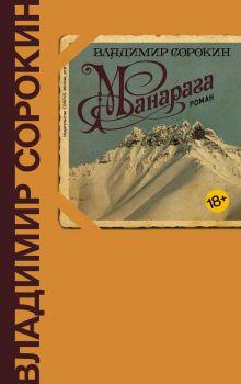 Сорокин Владимир Георгиевич — Манарага