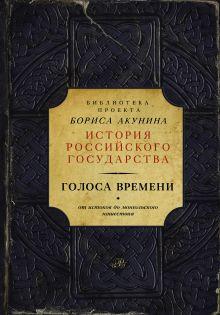 Голоса времени (библиотека проекта Бориса Акунина ИРГ)