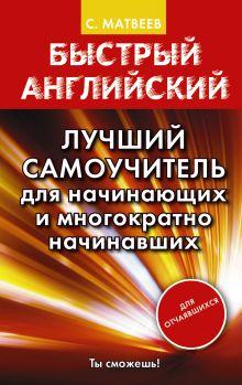 Матвеев Сергей Александрович — Быстрый английский. Лучший самоучитель для начинающих и многократно начинавших