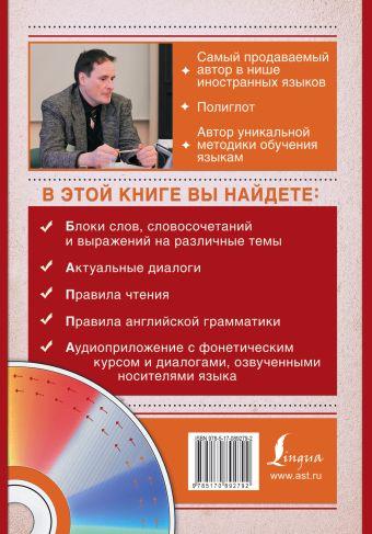 Самоучитель английского языка для свободного общения + CD