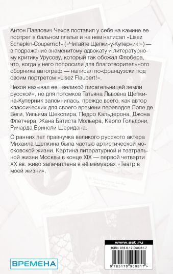 Мемуары московской фифы. Театр в моей жизни