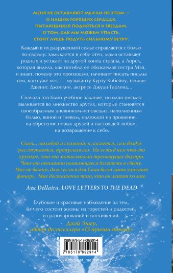 Письмо на небеса