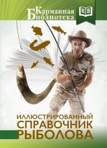 Иллюстрированный справочник рыболова