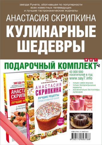 Подарочная книга лучших кулинарных рецептов. Выбор Рунета