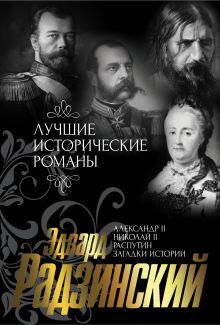 Лучшие исторические романы Эдварда Радзинского