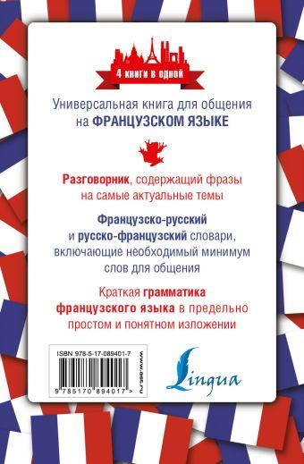 Французский язык. 4 книги в одной: разговорник, французско-русский словарь, русско-французский словарь, грамматика